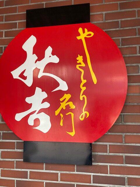 焼き鳥の名店「秋吉」の看板