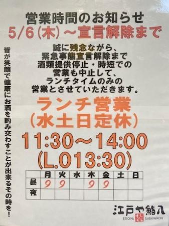 寿司屋さんの時短営業について、終わりの日が明記されていない写真